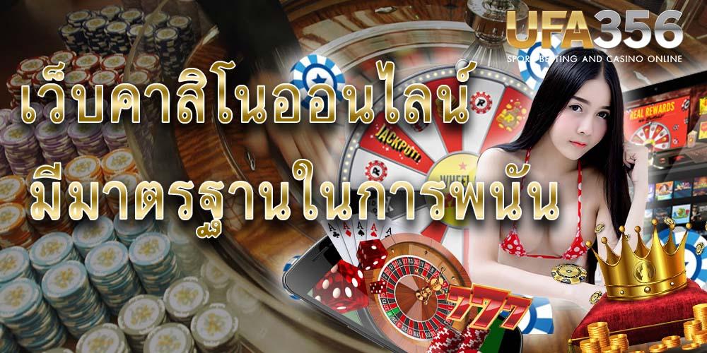 คาสิโนออนไลน์pantip
